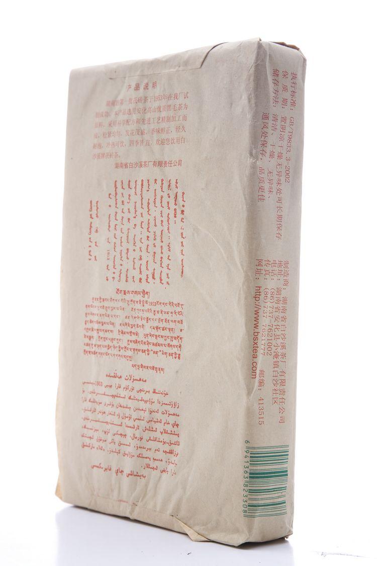 特制茯砖茶800g(白沙溪2010) - AidaVIP 爱达黑茶
