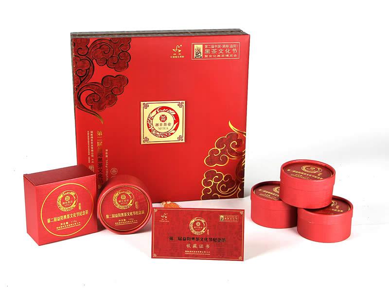 第二届益阳黑茶文化节纪念茶(湘丰2012)2