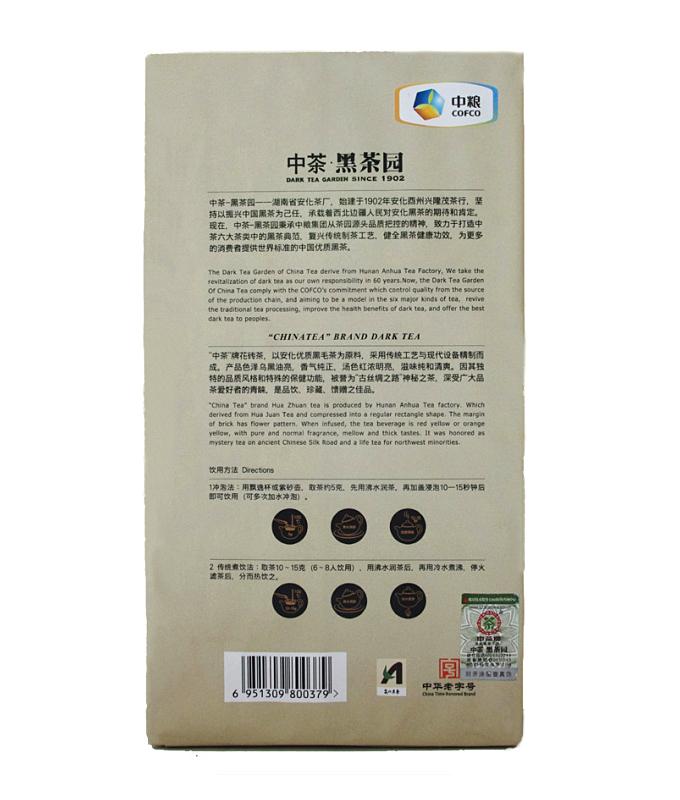 极黑特制花砖1kg(中茶2012)2