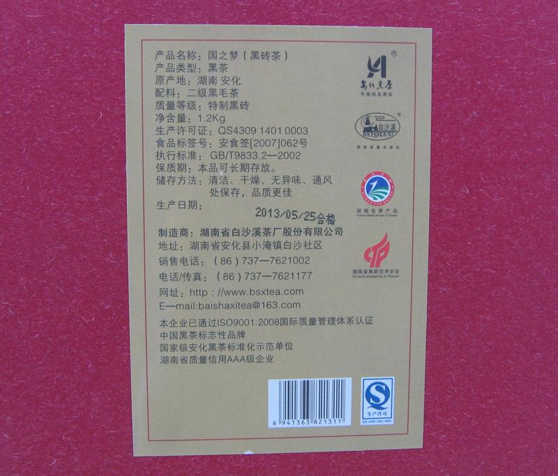 国之梦1.2kg(白沙溪2013)