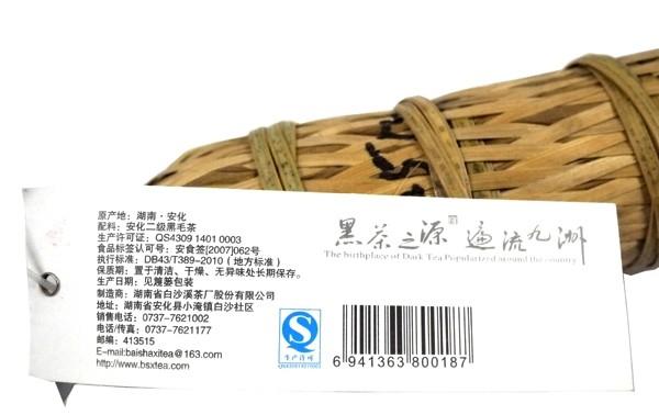 十两茶(白沙溪2012)