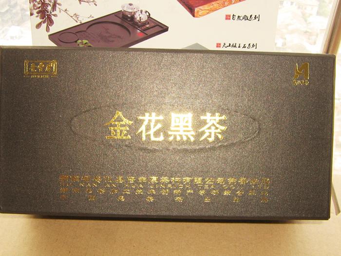 金花黑茶(晋丰厚2009) 精英热捧