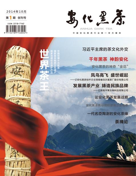 《安化黑茶》2014年第1期(创刊号)