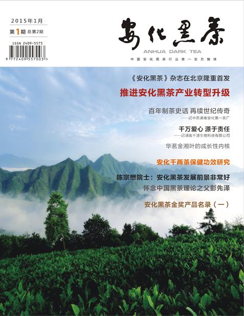 《安化黑茶》2015年第1期总第2期