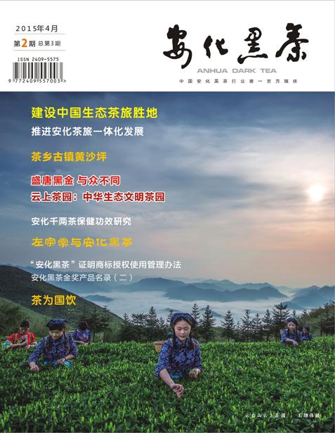 《安化黑茶》2015年第2期总第3期
