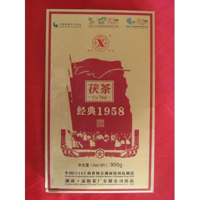 经典1958茯茶900g(湘益2011)