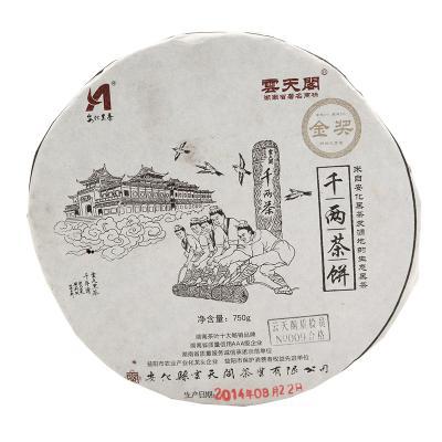 千两饼礼盒装750g(云天阁2014)