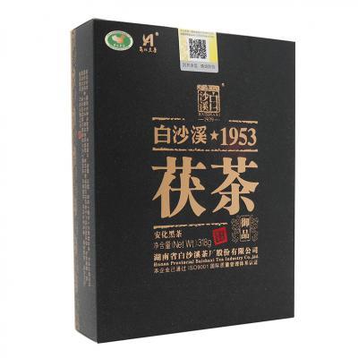 1953御品茯茶318g(白沙溪2018)