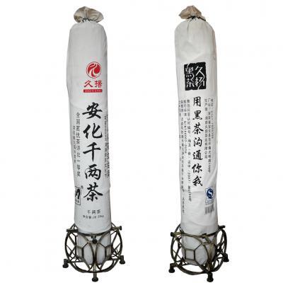 千两茶36.25kg(久扬2010) 首届黑茶文化节万人斗茶会金奖