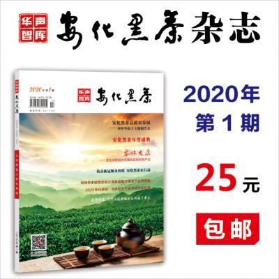 《安化黑茶》杂志2020年第1期