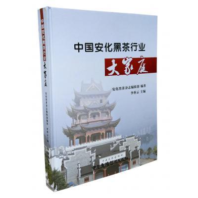 《中国安化黑茶行业大家庭》