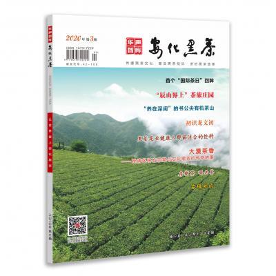 《安化黑茶》杂志2020年第3期