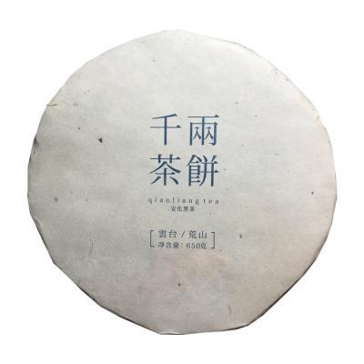 云台荒山千两茶饼(大叶爽2017)